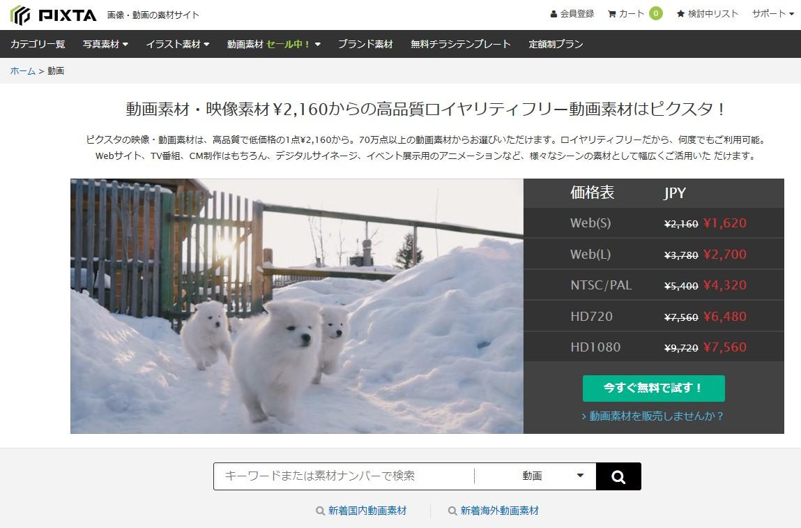 動画素材サービス pixta