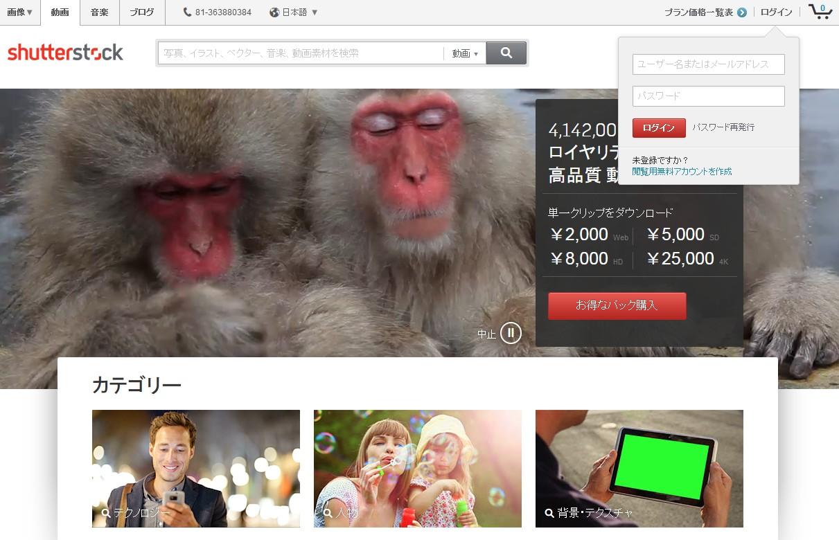 動画素材サービス shutter stock