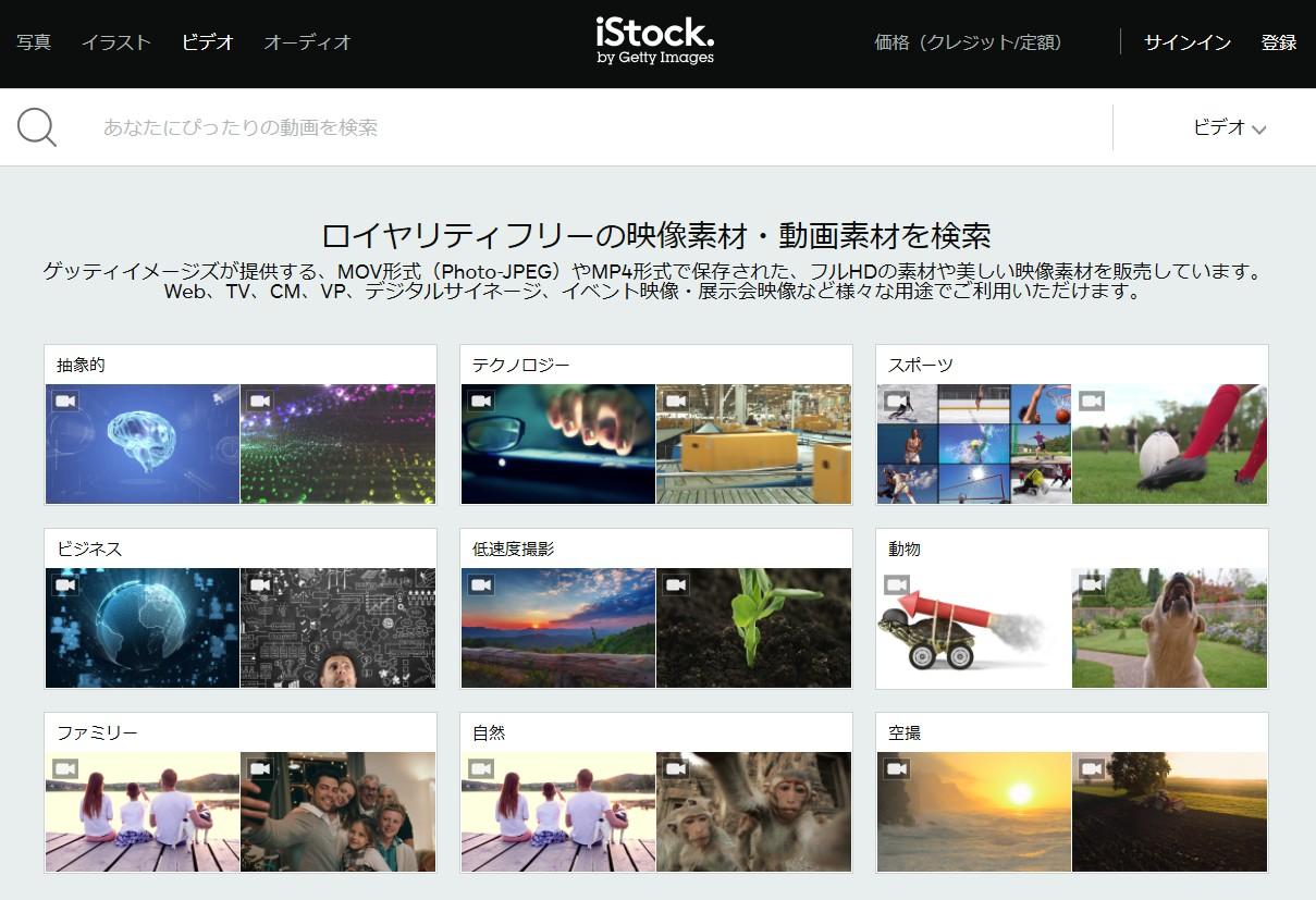 動画素材サービス I stock