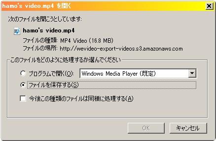 ブラウザで動画編集できる無料サービスWE VIDEO、動画のダウンロード