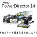 動画編集ソフト PowerDirector 14の使い方(3) 基本的なカット編集と書き出しの方法