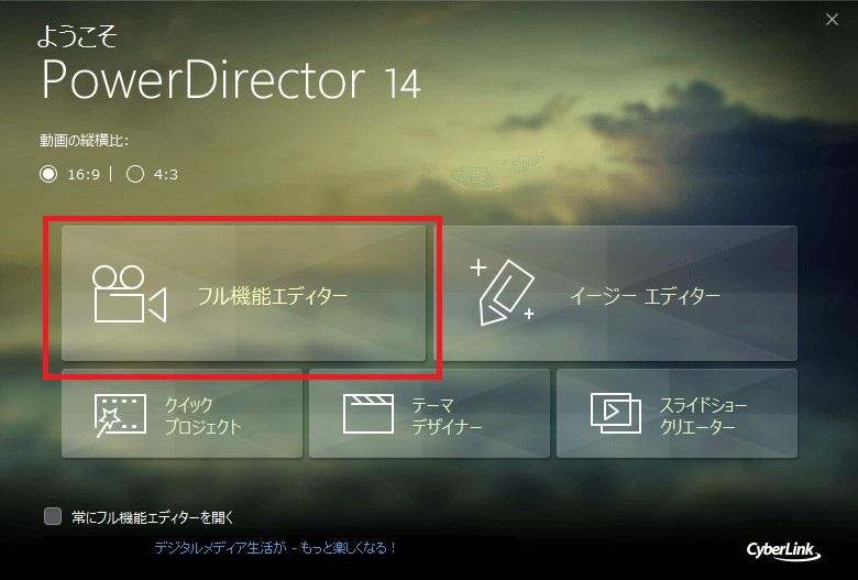 動画編集ソフト PowerDirector 14起動画面