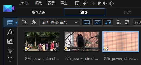 動画編集ソフト PowerDirector 14動画ファイルの読み込み