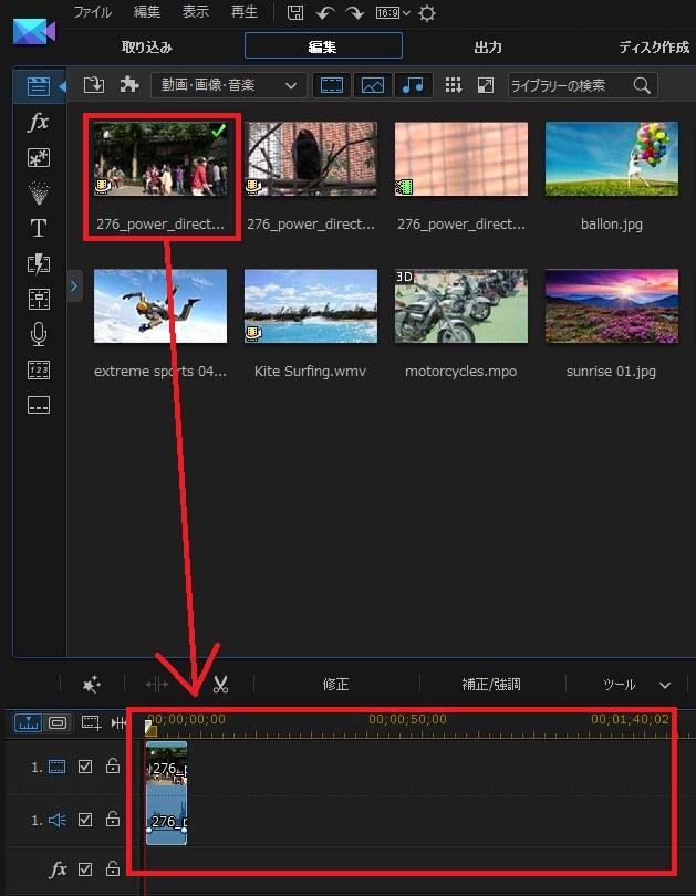 動画編集ソフト PowerDirector 14動画ファイルをタイムラインに挿入