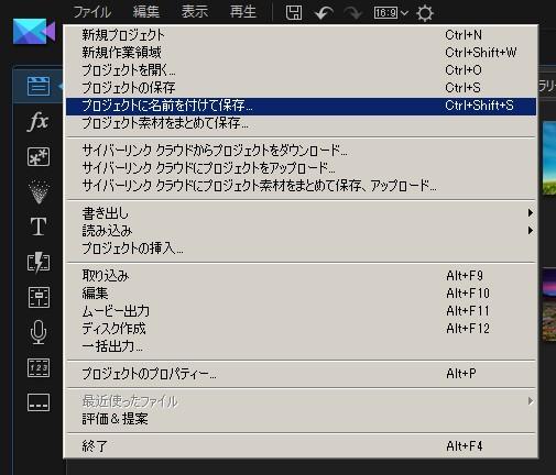 動画編集ソフト PowerDirector 14プロジェクトの保存