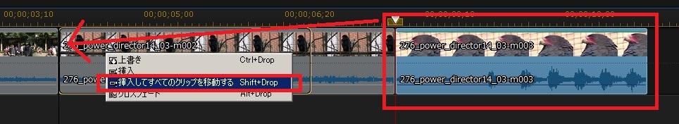動画編集ソフト PowerDirector 14動画ファイルの位置の入れ替え