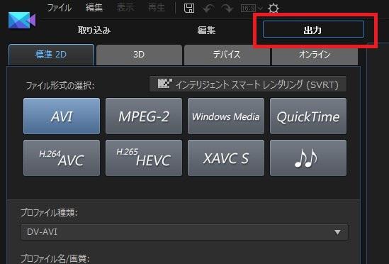 動画編集ソフト PowerDirector 14動画ファイルの出力方法