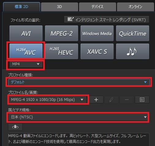 動画編集ソフト PowerDirector 14動画ファイルの出力設定