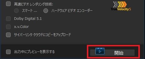 動画編集ソフト PowerDirector 14動画ファイルの書き出し
