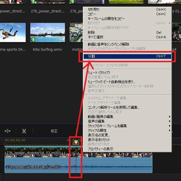 動画編集ソフト PowerDirector 14動画ファイルの分割カットの方法
