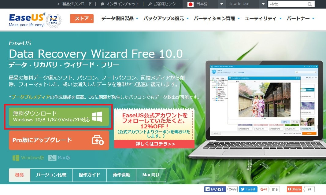 Data Recovery Wizard Freeウェブサイト