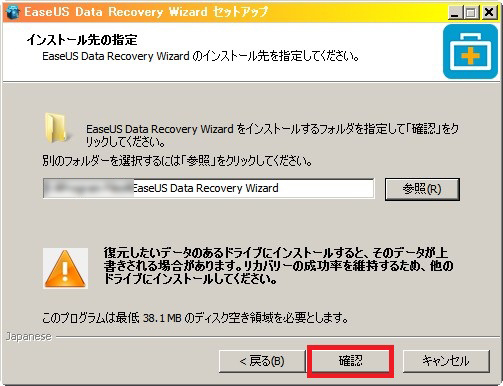 Data Recovery Wizard Freeインストール