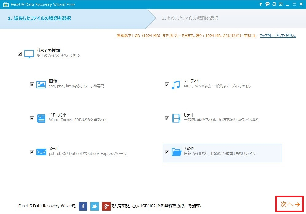 Data Recovery Wizard Freeで復旧・復元開始