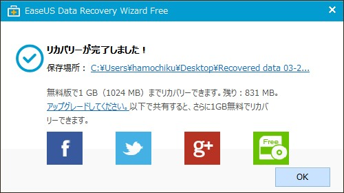 Data Recovery Wizard Freeで復旧・復元完了