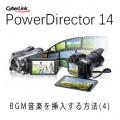 動画編集ソフト PowerDirector 14の使い方(4) BGM音楽を挿入する方法