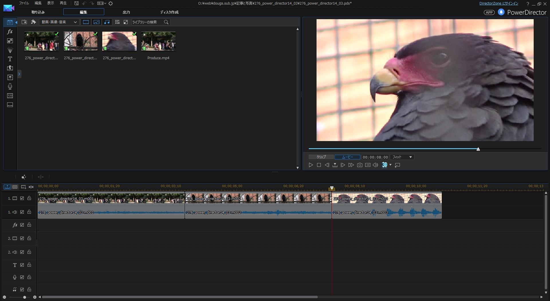 動画編集ソフト PowerDirector 14の使い方 プロジェクト画面