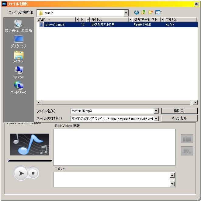 動画編集ソフト PowerDirector 14の使い方 BGM音楽の挿入