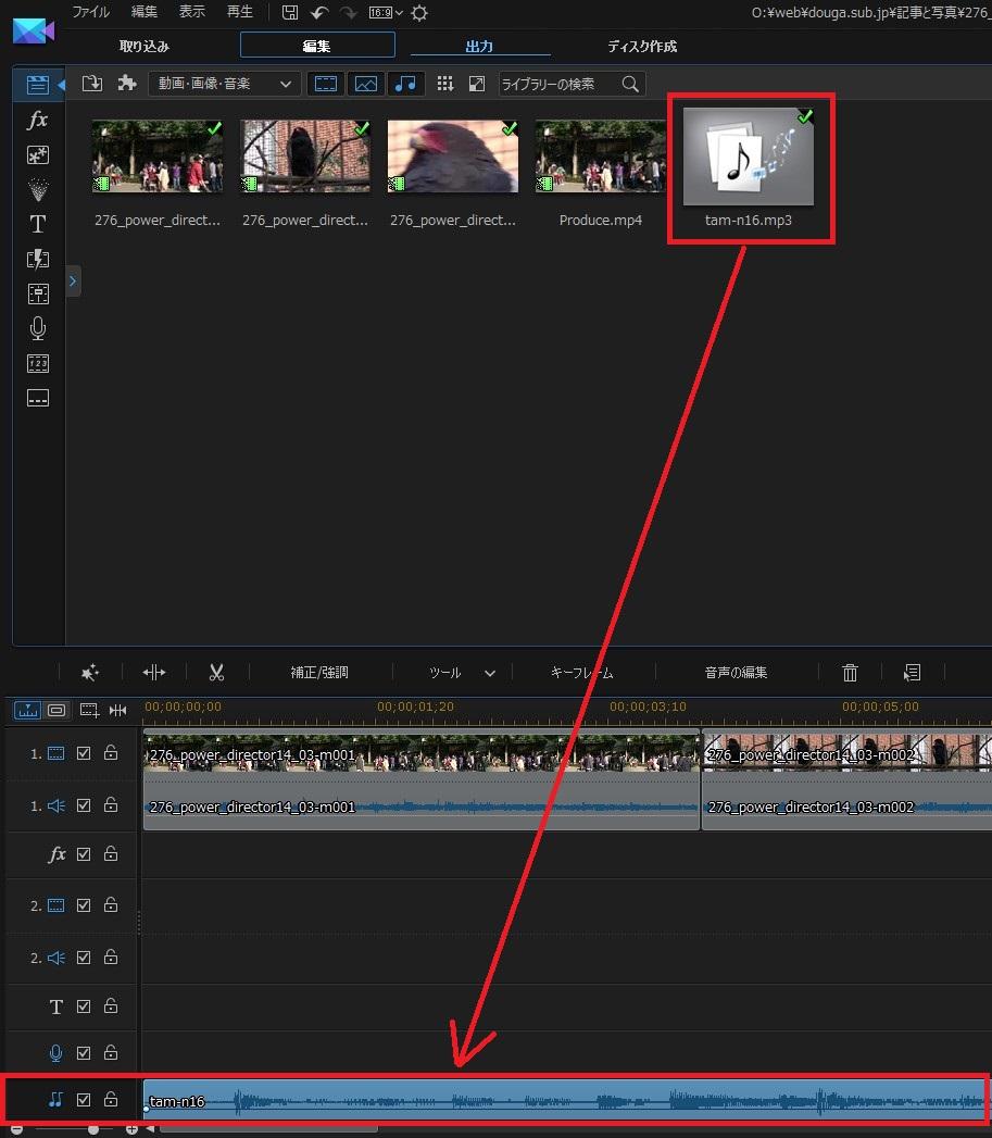 動画編集ソフト PowerDirector 14の使い方 音楽の挿入
