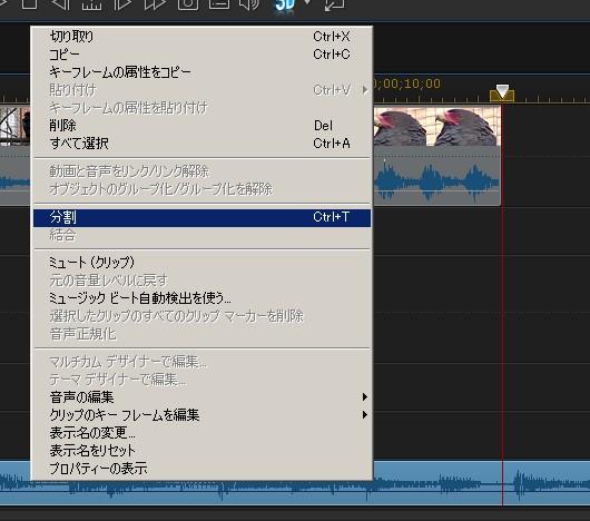 動画編集ソフト PowerDirector 14の使い方 音楽のカット