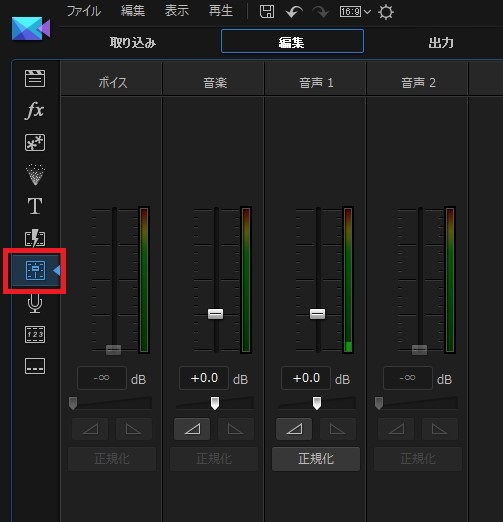 動画編集ソフト PowerDirector 14の使い方 音楽ミキシングルーム
