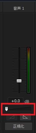 動画編集ソフト PowerDirector 14の使い方 ボリュームコントロール