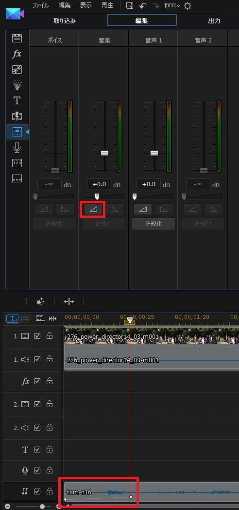 動画編集ソフト PowerDirector 14の使い方 音楽のフェードイン