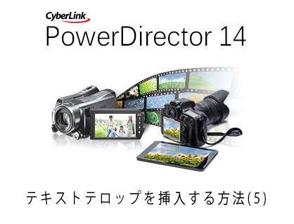 動画編集ソフト PowerDirector 14の使い方(5) テキストテロップを挿入する方法