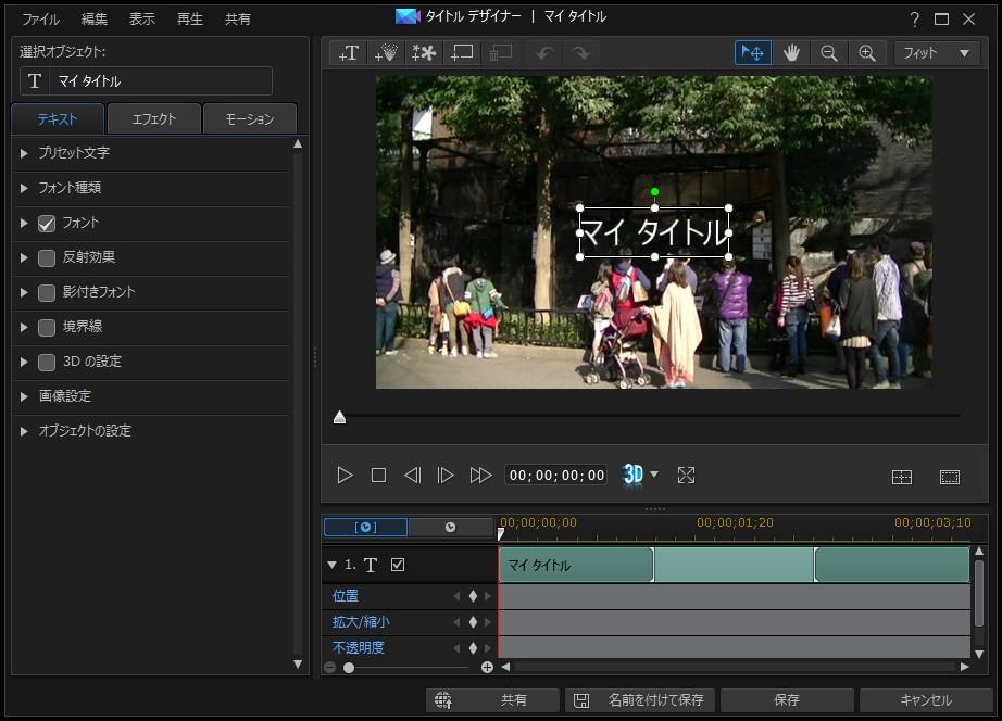 動画編集ソフト PowerDirector 14の使い方(5) タイトルデザイナー