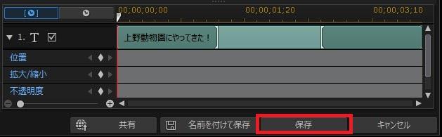 動画編集ソフト PowerDirector 14の使い方(5) タイトルデザイナー保存