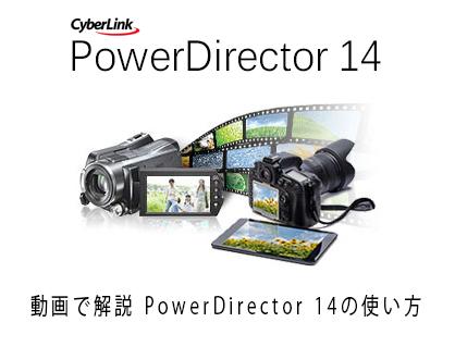 【動画で解説】動画編集ソフト PowerDirector 14の使い方