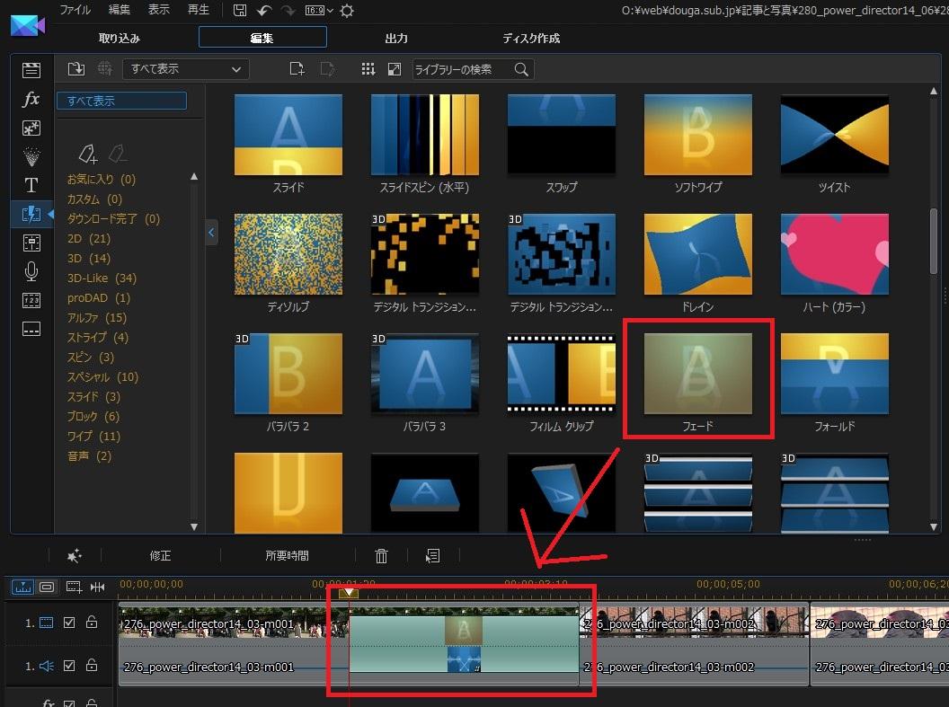 動画編集ソフト PowerDirector 14の使い方(6) トランジションルーム
