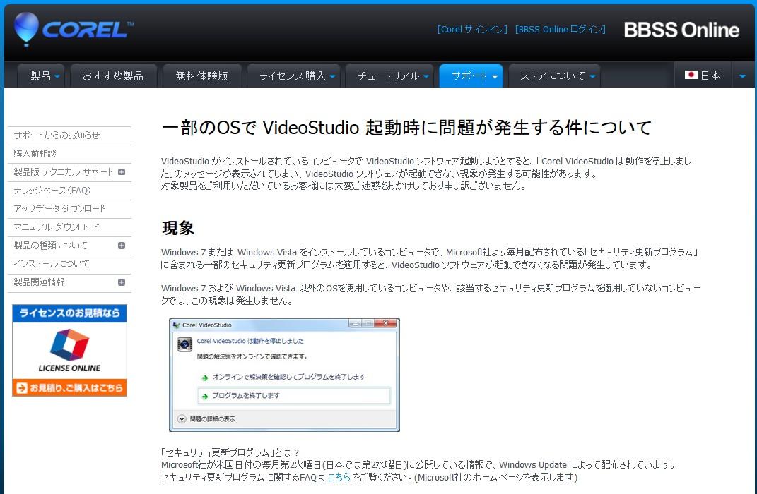 VideoStudioが起動しない場合の解決方法アップデート画面