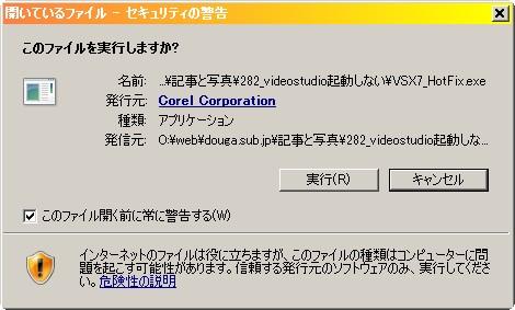 VideoStudioが起動しない場合の解決方法アップデータ