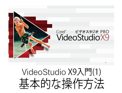 VideoStudio x9の使い方 基本的な操作方法 ビデオスタジオ入門(1)