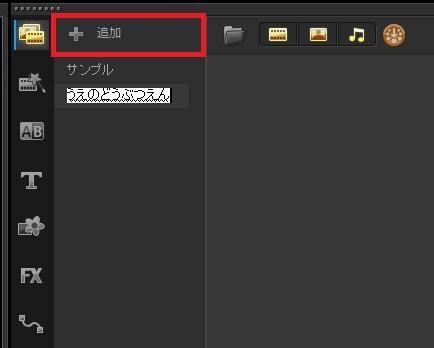 VideoStudio x9の使い方 フォルダの作成・名前変更