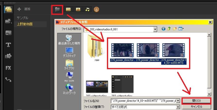 VideoStudio x9の使い方 動画ファイルの取り込み方