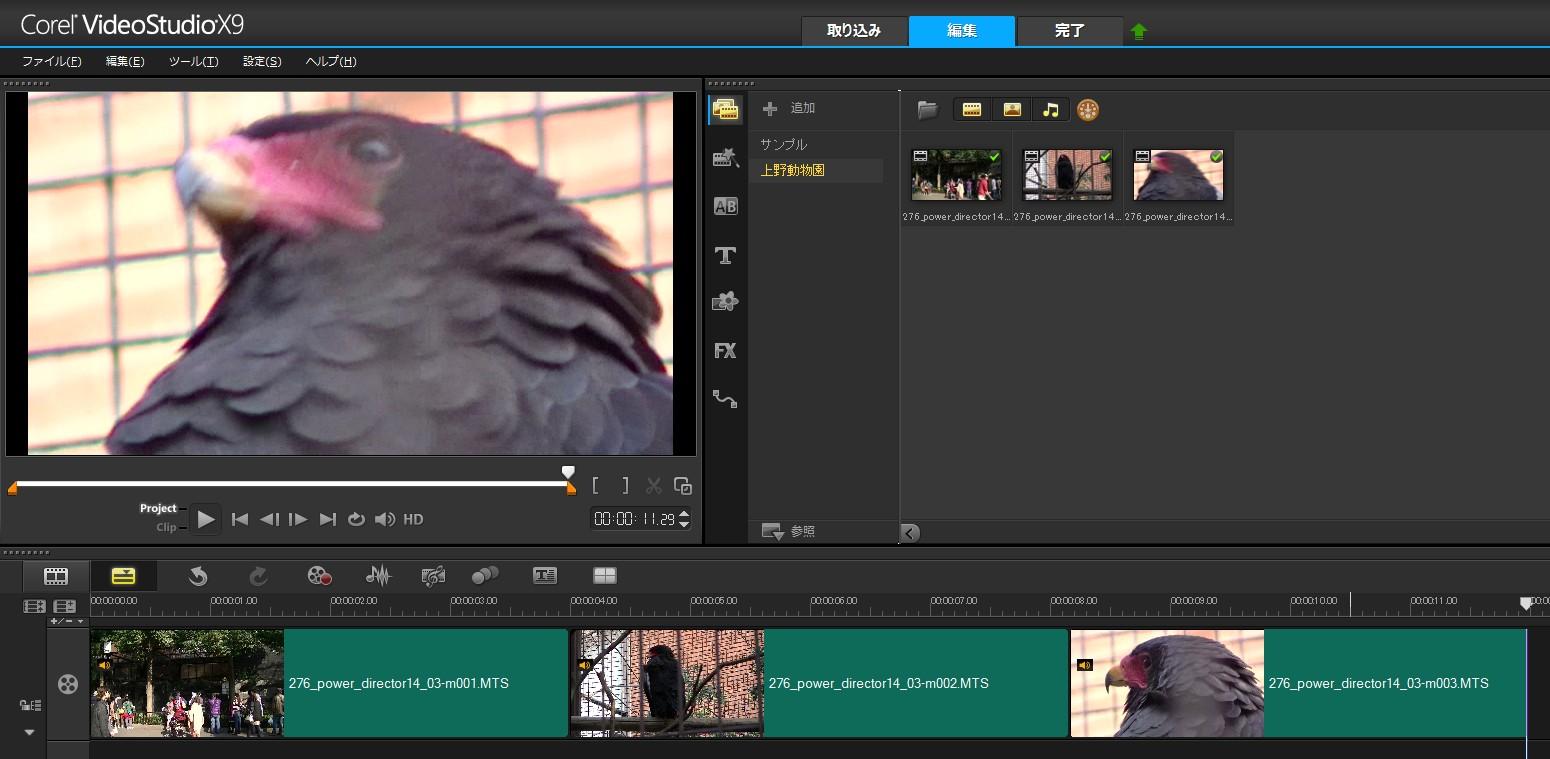 VideoStudio x9の使い方 タイムライン