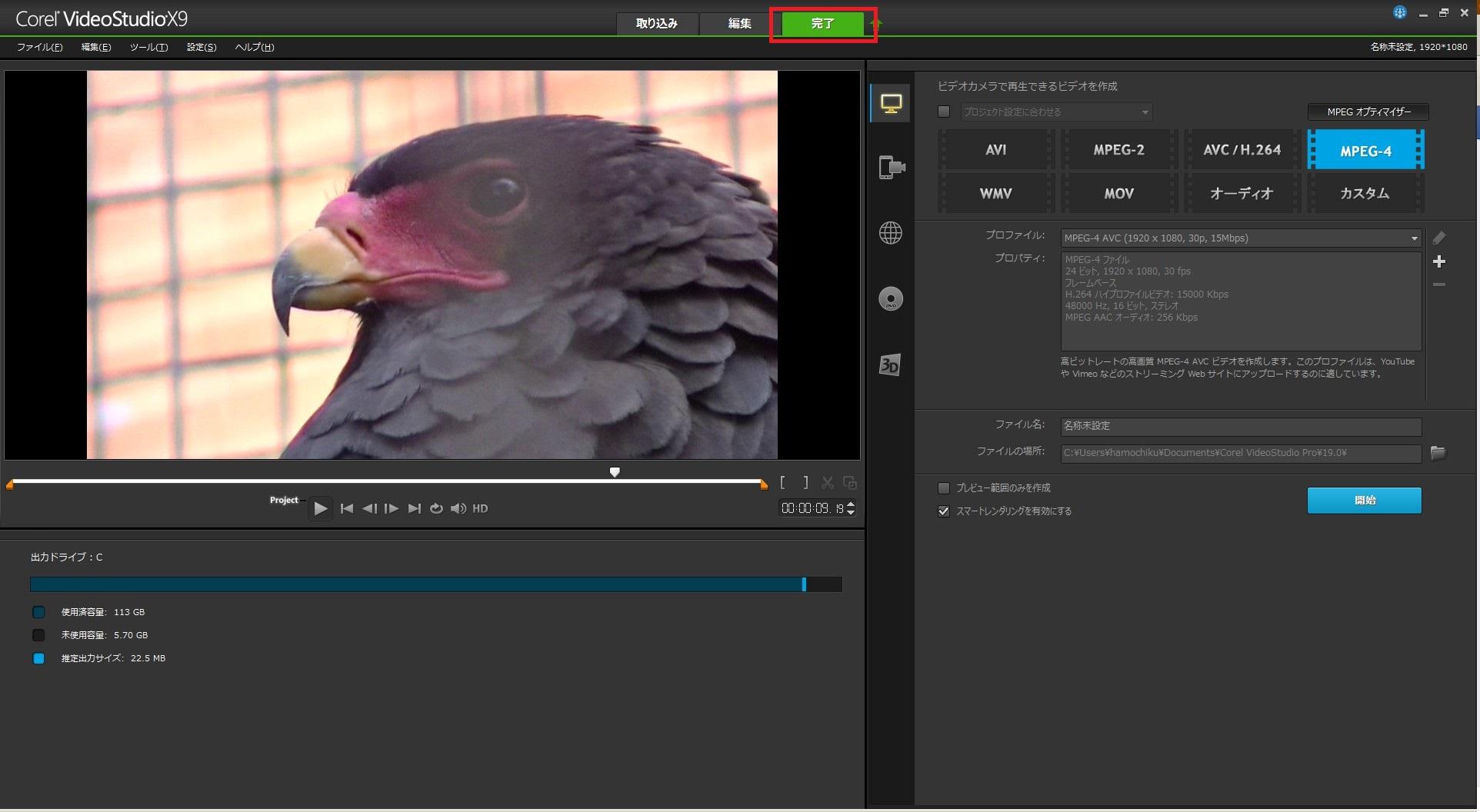 VideoStudio x9の使い方 動画ファイルを書き出す方法