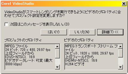 VideoStudio x9の使い方 動画ファイルをタイムラインに挿入