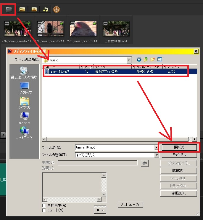 VideoStudio x9の使い方 BGM音楽を入れる方法