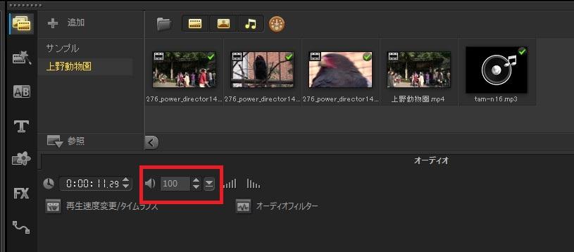 VideoStudio x9の使い方 音量の調整方法