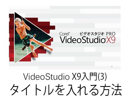 VideoStudio x9の使い方 タイトル(テキスト・テロップ)を入れる方法 動画編集ソフト ビデオスタジオ入門(3)