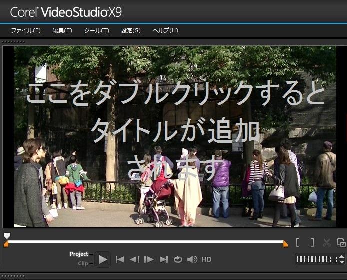 VideoStudio x9の使い方 タイトル(テキスト・テロップ)入れる方法