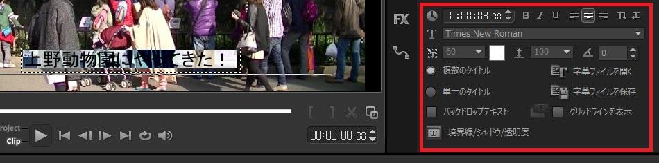 VideoStudio x9の使い方 タイトル(テキスト・テロップ)入れる方法 テキストの編集