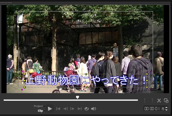VideoStudio x9の使い方 タイトル(テキスト・テロップ)入れる方法 テキスト