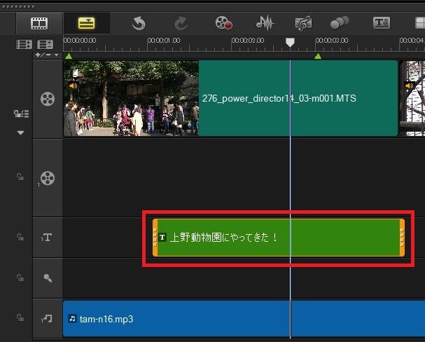 VideoStudio x9の使い方 タイトル(テキスト・テロップ)入れる方法 タイムラインのテキスト