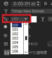VideoStudio x9の使い方 タイトル(テキスト・テロップ)入れる方法 テキストの大きさ