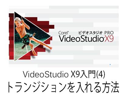 VideoStudio x9の使い方 トランジションを入れる方法 動画編集ソフト ビデオスタジオ入門(4)