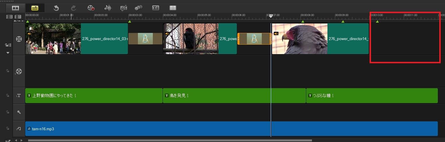 VideoStudio x9の使い方 トランジションを入れる方法