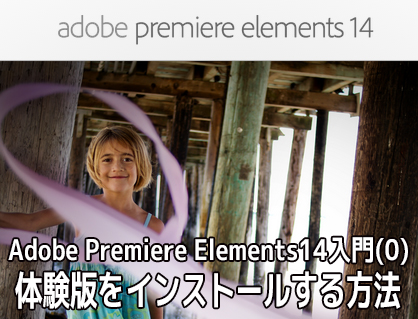 Adobe Premiere Elements14の使い方 体験版のインストール 動画編集ソフトアドビプレミアエレメンツ入門(0)